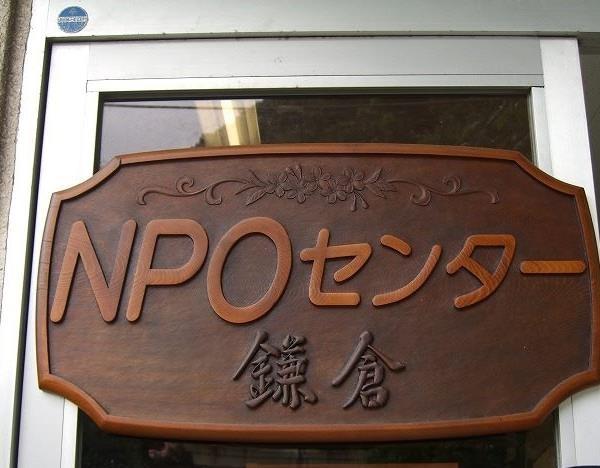 NPOセンター鎌倉