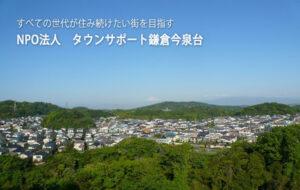 636タウンサポート鎌倉今泉台